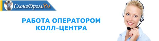 Оператор колл-центра работа в Москве