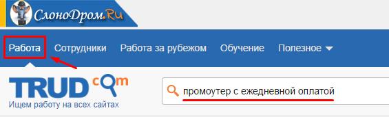поиск работы в Москве с ежедневной оплатой