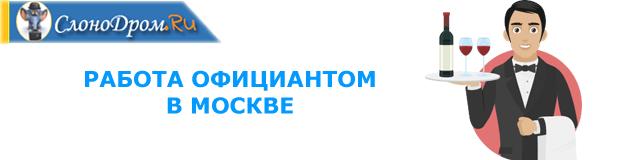 Работ официантом в Москве