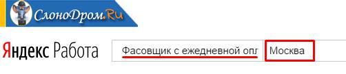 Работа с ежедневными выплатами в Москве