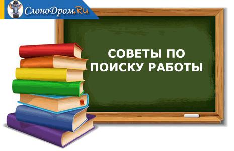Советы по поиску работы в Москве с ежедневной оплатой