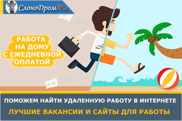 Работа в интернете на дому дать объявление частные объявления медицина-красота н.новгорода