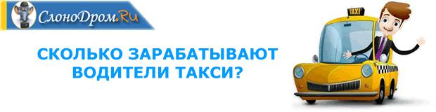 Водитель такси - работа в Москве от 2000 руб