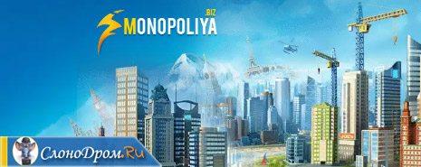 """Экономическая игра """"Монополия"""""""