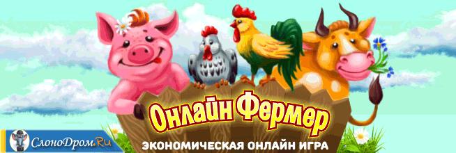 экономическая игра онлайн фермер