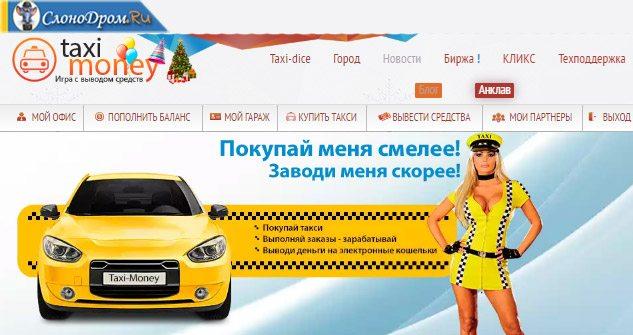 Игра с выводом реальных денег - Taxi Money