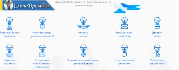 """Интеллектуальная игра """"Воздушная монополия"""""""