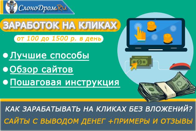 мгновенный заработок в интернете без вложения денег и выводом денег