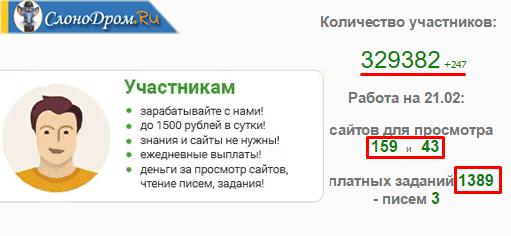 Количество заданий на wmrok.com