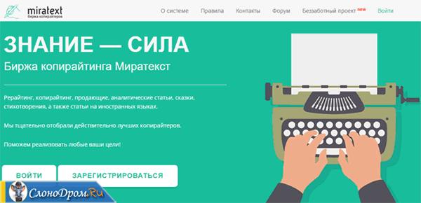 Миратекст - работа для копирайтеров