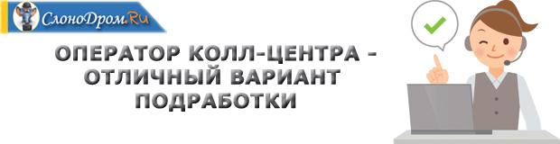 Оператор колл-центра - подработка