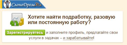 Подработка на Helper.ru