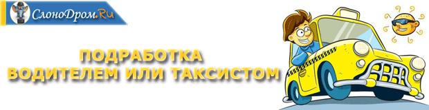 Подработка таксистом или водителем в Москве