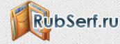 Rubserf - сайт для серфинга