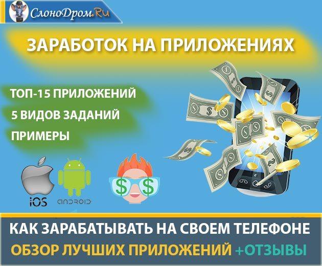 Мобильный заработок - приложения для заработка денег на Андройд и iOS