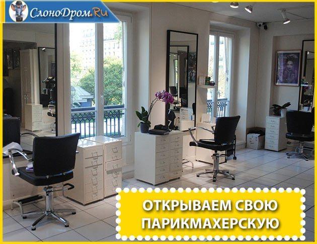 Отличный бизнес для женщин - парикмахерская