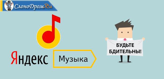Можно ли заработать на Яндекс Музыке
