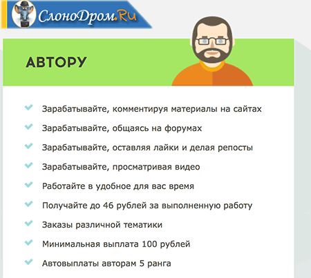Qcooment - биржа комментариев