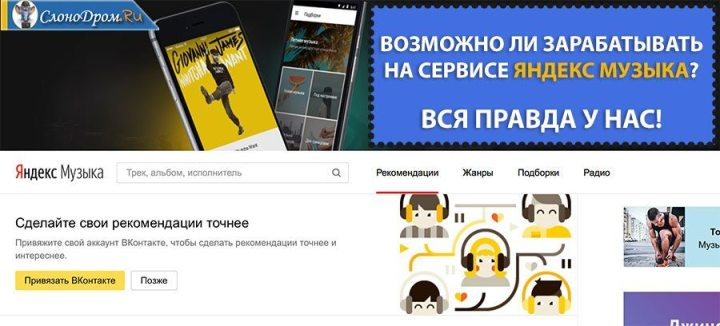 Заработок на Яндекс музыка - обзор и вся правда