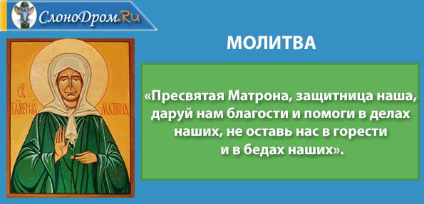 Молитва Матроне Московской о деньгах