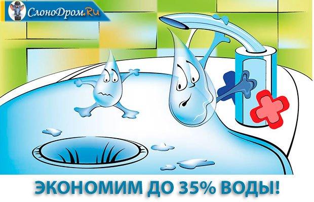 Экономим воду правильно
