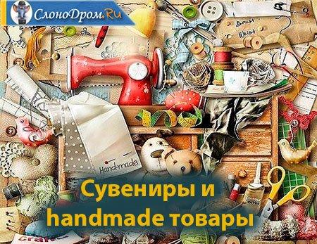 Сувениры и хендмейд товары