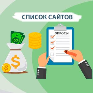 Платные опросы в интернете за деньги сразу - список сайтов