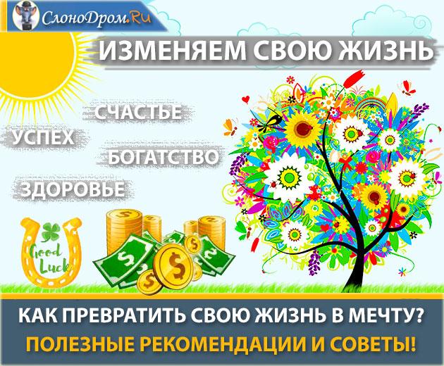 Как стать богатым, счастливым и здоровым