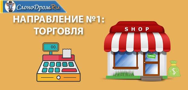Изображение - Какой бизнес открыть в маленьком городе с минимальными вложениями bisnes-idei-torgovlya