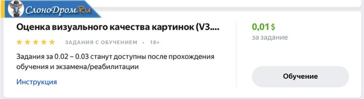 vidy-zadanii-toloka.png