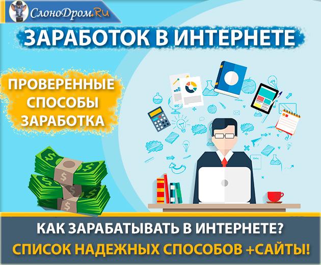 ea9cb77b3b0 Заработок в интернете – ТОП-40 вариантов для всех  без вложений и с  вложениями с выводом денег + пошаговые инструкции