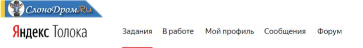 Меню на Яндекс Толока