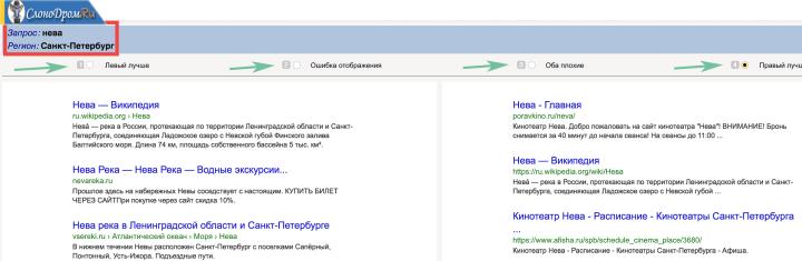 Задание бок о бок - Яндекс Толока