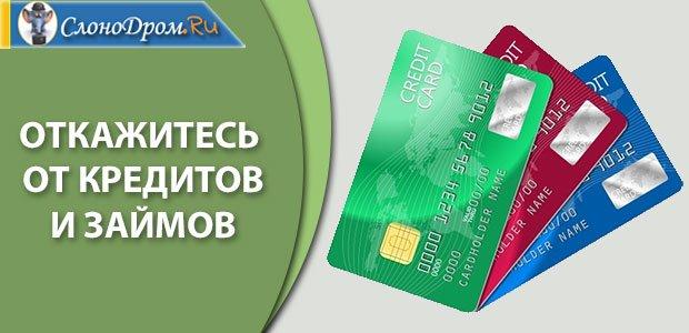Откажитесь от кредитов и займов
