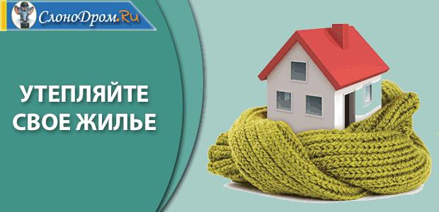 Экономия тепла - утепление жилья