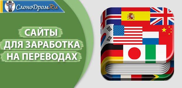 Сайты для заработка денег на переводах