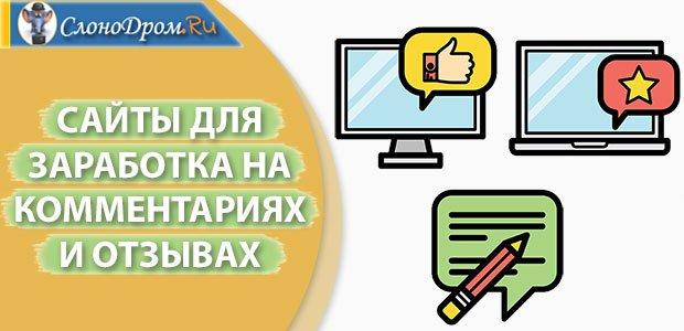 Сайты для заработка на комментариях и отзывах