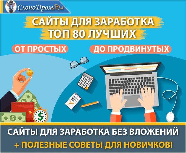 Сайты для заработка в интернете без вложений