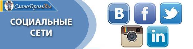 Социальные сети и реферальные программы