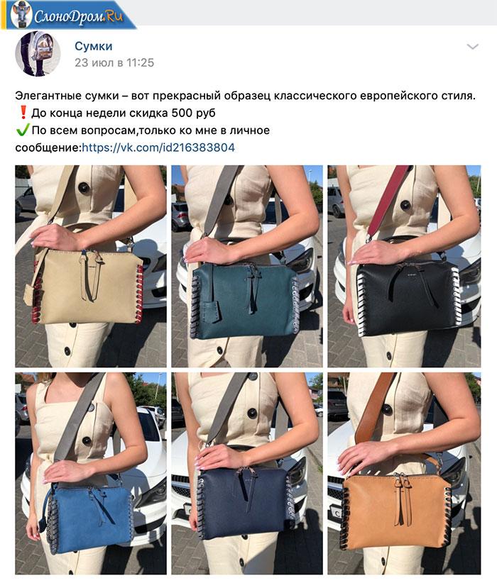 Пример продажи китайских товаров через соцсети