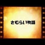 『さむらい物語』まとめ編