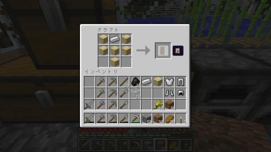 minecraft_防具を作ろう6