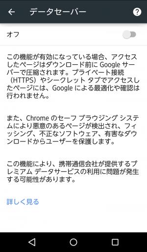 chrome_データセーバー3