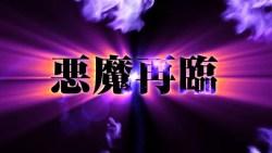 デビルマン3 悪魔ノ黙示録