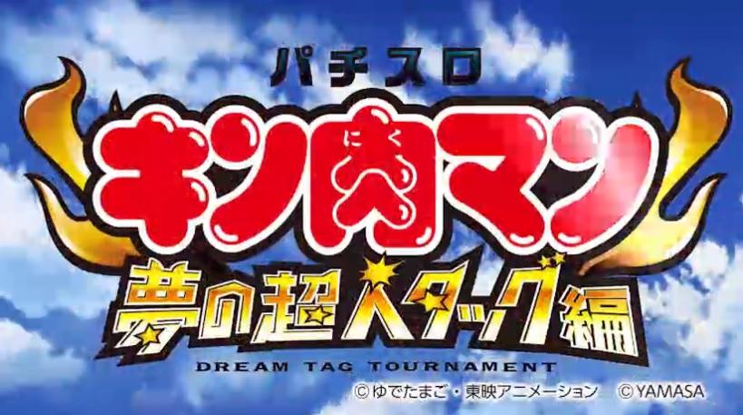 パチスロ キン肉マン3 夢の超人タッグ編 スロット解析情報まとめ【天井・フリーズ・設定判別・スペック】