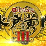 CRぱちんこ水戸黄門3