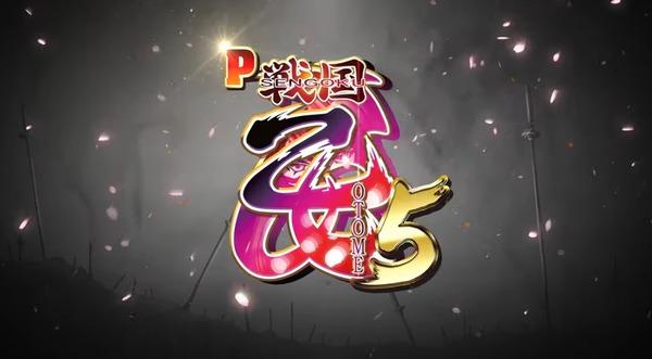 P戦国乙女5