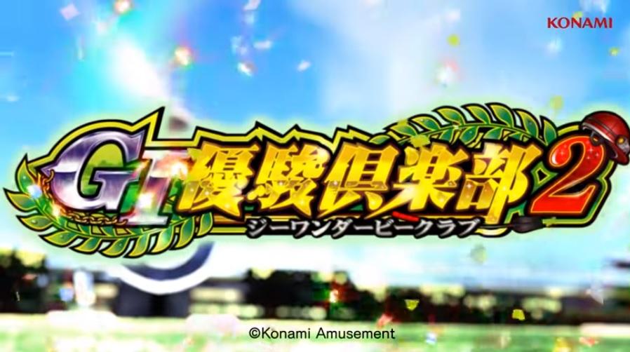 G1優駿倶楽部2(ダービークラブ2) スロット新台 設定判別 解析まとめ