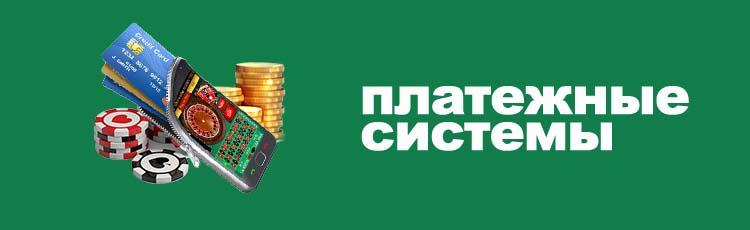 Азартные игры в через платежные системы java игровые автоматы