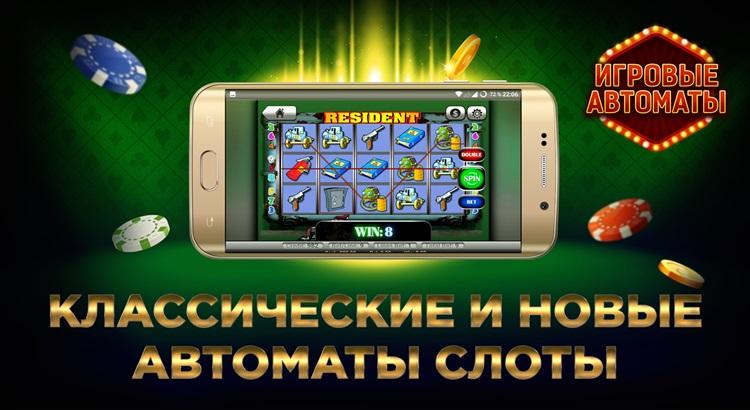 Игровые автоматы сентовые играть онлайн бесплатно в игровые автоматы без регистрации черти